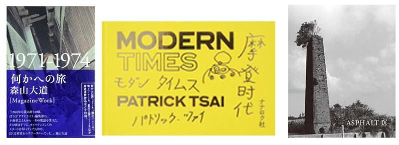 Moriyama magazine works - Modern Times Patrick Tsai Asphalt